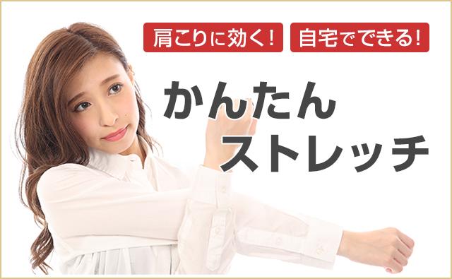 【その他】腕のストレッチをする女性