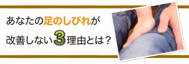 あなたの足のしびれが改善しない3理由とは?