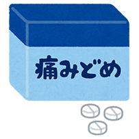薬などの対処法