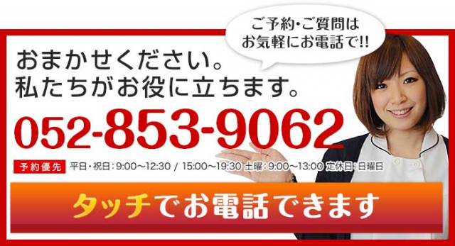お電話できます。